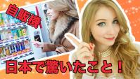 Япония: торговые автоматы - Видео