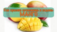 Как красиво почистить и порезать манго