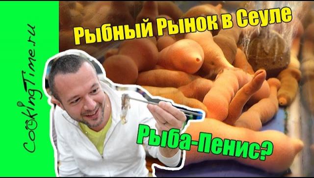 Рыба-пенис и весёлый скат - Рыбный рынок Норянчжин
