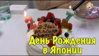 День Рождения в Японии. День Рождения в Японской Семье - Видео