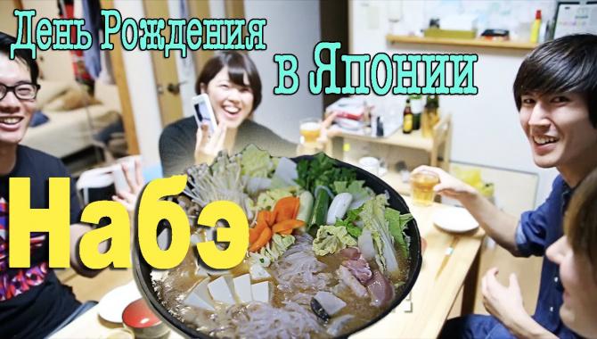 Япония: Набэ вечеринка и День Рождения - Видео