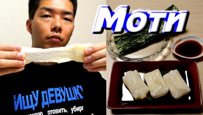 «Моти» - рисовое клейкое тесто - Видео