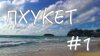 Пхукет: тайская уличная еда, пляжи и русский ресторан - Видео