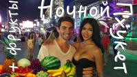 Ночной Пхукет: трансвеститы и секс-шоу... + тайские фрукты - Видео (18+)
