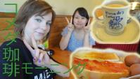 Япония. Нагоя. бесплатный утренний сервис - Видео