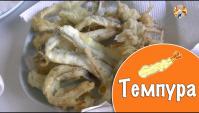 Темпура - Популярное Японское Блюдо - Видео
