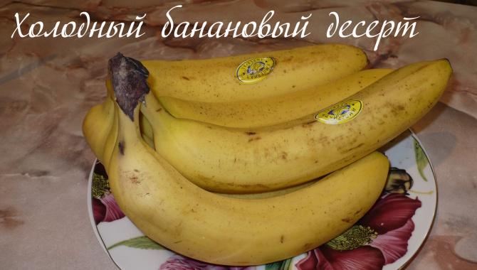 Как сделать вкусный десерт из бананов