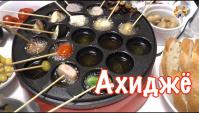 Ахиджё - Популярное Блюдо в Японии и Необычный Рамен - Видео