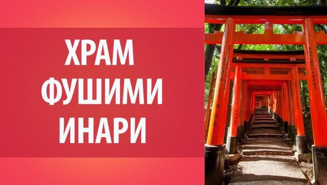 Фушими Инари. Киото. Японские достопримечательности. Поездка в Японию - Видео