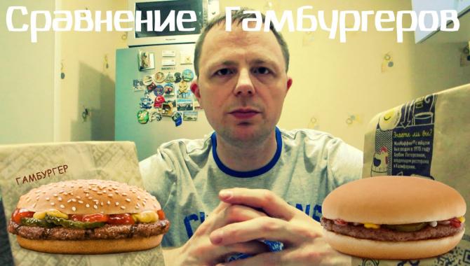 Сравнение - Гамбургеры Макдональдс и Бургер Кинг