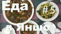 Уличная китайская еда в Яншо - Видео
