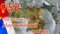 Производство маринованного имбиря, фабрика в Китае - Видео