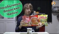 Необычные Японские Чипсы. Странная Японская Еда - Видео
