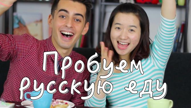 Китаянка пробует русскую еду: борщ, вареники, винегрет и другое - Видео