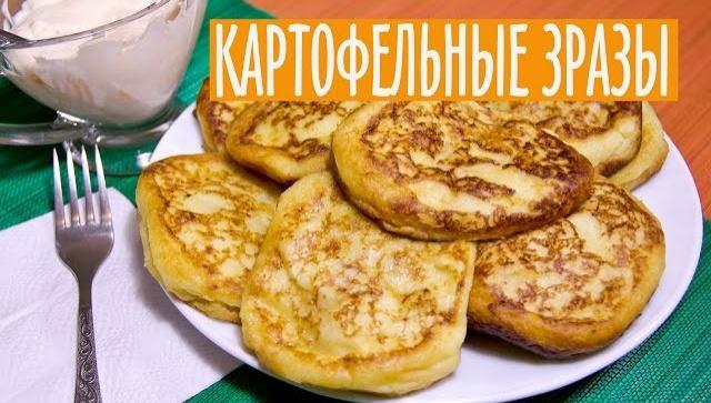 КАРТОФЕЛЬНЫЕ ЗРАЗЫ - Видео-рецепт