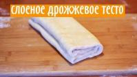 СЛОЕНОЕ ДРОЖЖЕВОЕ ТЕСТО - Видео-рецепт