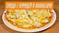 ПИЦЦА С КУРИЦЕЙ И АНАНАСАМИ - Видео-рецепт