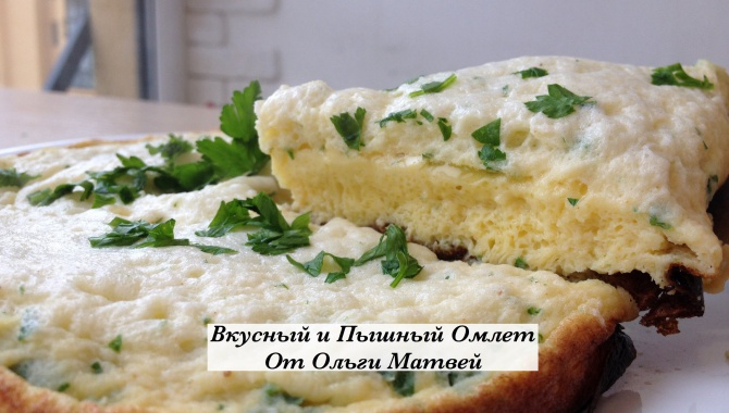 Пышный Омлет - Видео-рецепт
