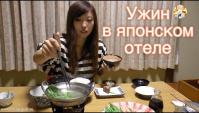 Ужин в Отеле в Японии. Японская Кухня в Рёкане - Видео