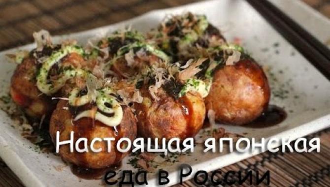 Настоящая Японская Еда в России: Такояки На Невском - Видео