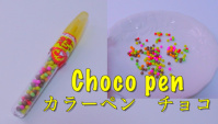 Шоколадная ручка - Japan items