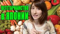 Вегетарианство в Японии - Видео