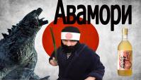 Авамори - конкурент Сакэ !