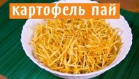 КАРТОФЕЛЬ ПАЙ - Видео-рецепт