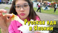 Пробуем русскую еду в Японии. Борщ, пирожки и блины - Видео
