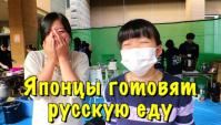 Японцы готовят русскую еду и предлагают водку - Видео