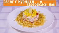 Салат с курицей и картофелем Пай - Видео-рецепт