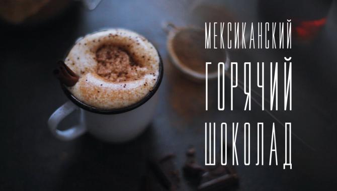 Алкогольный горячий шоколад - Рецепт