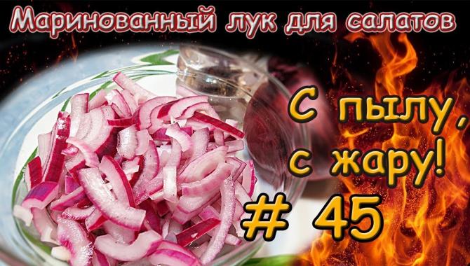 Маринованный лук для салатов - Видео-рецепт