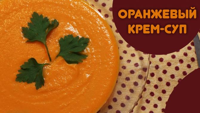 Тыквенный крем-суп. Видео - рецепт.