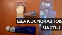 Еда Космонавтов России - 1