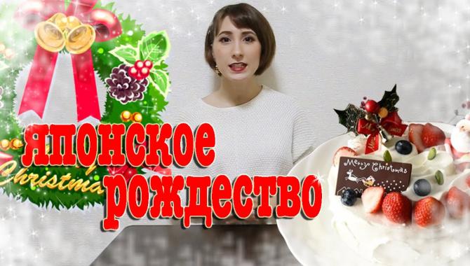 Рождество в Японии и рождественский торт - Видео