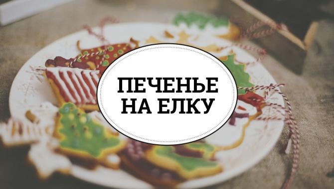 Новогоднее печенье на елку - Видео-рецепт