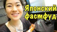 Японка Марико пробует Осьминога - Видео