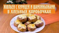 Жюльен с курицей и грибами -Видео-рецепт