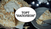 Наполеон - Видео-рецепт