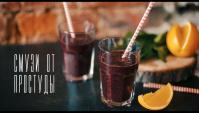 Смузи от простуды - Видео-рецепт