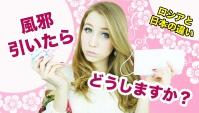 Япония - что делать, если простудился? - Видео