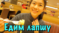 Японка Марико ест лапшу вилкой - Видео