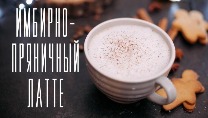 Имбирно-пряничный латте как в Старбакс - Видео-рецепт