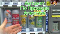 Японский Автомат По Продаже Алкоголя и Горячая Река