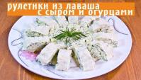 Рулетики из лаваша с творожным сыром и огурцами - Видео-рецепт