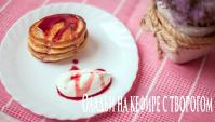 Оладьи на кефире с творогом - Видео-рецепт