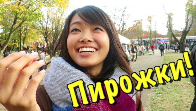 Русская еда покоряет Японию и японок! - Видео