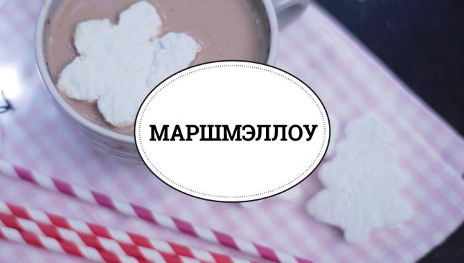 Домашние маршмэллоу - Видео-рецепт