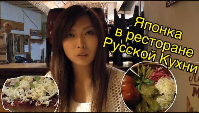 Японка Мики В Ресторане Русской Кухни [Холодец, Пельмени и Другое] - Видео